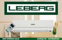 Кондиционер Leberg LBS-TBR08/LBU-TBR08