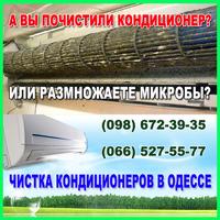 Чистка кондиционеров в Одессе
