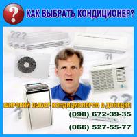 Кондиционеры в Донецке - подбор (выбор) оборудования