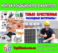 Установка (монтаж) кондиционера в Мариуполе