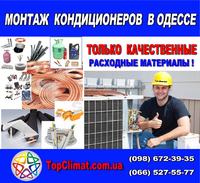 Установка (монтаж) кондиционера в Одессе