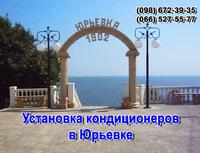 Установка (монтаж) кондиционеров в Юрьевке