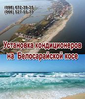 Установка (монтаж) кондиционеров на Белосарайской Косе