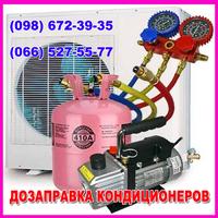 Заправка (дозаправка) кондиционеров фреоном в Одессе