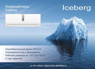 iceberg-promo.jpg