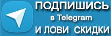Топ-Климат в Telegram. Купить кондиционер со скидкой